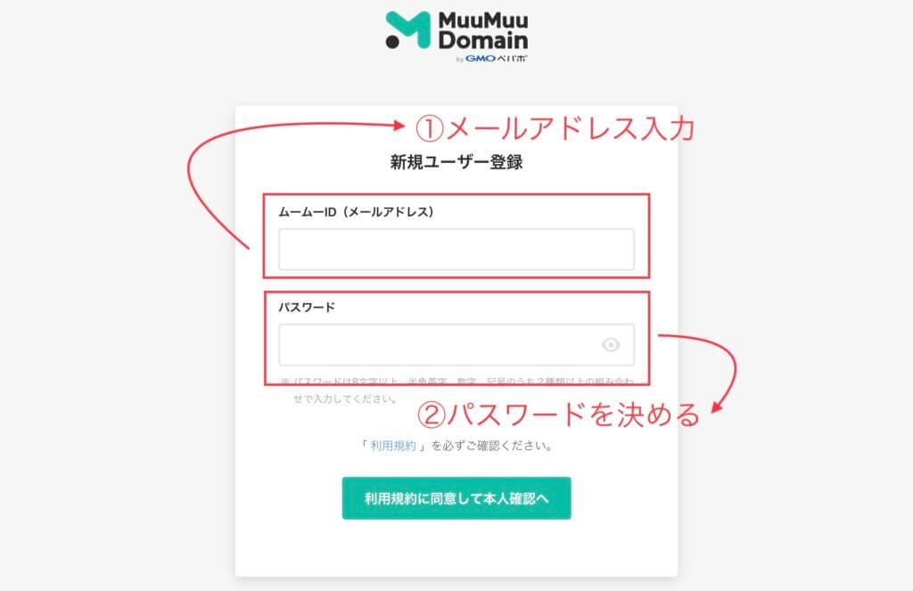 ムームードメインパスワード入力