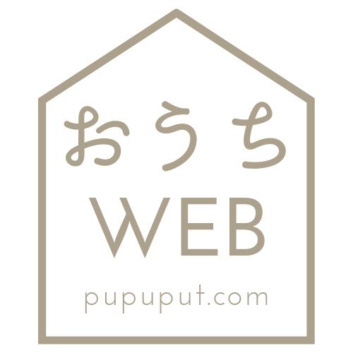 千葉県柏市ホームページ制作/ワードプレス講座|おうちWEB