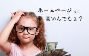 ホームページの運営維持費はワードプレスなら年間コスト一万五千円くらい