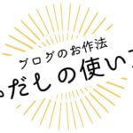 blogのお作法!見出しの使い方