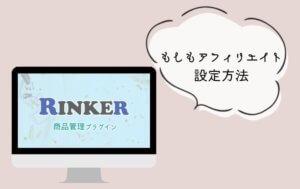 Rinker(リンカー )をもしもアフィリエイトだけで設定完了する手順